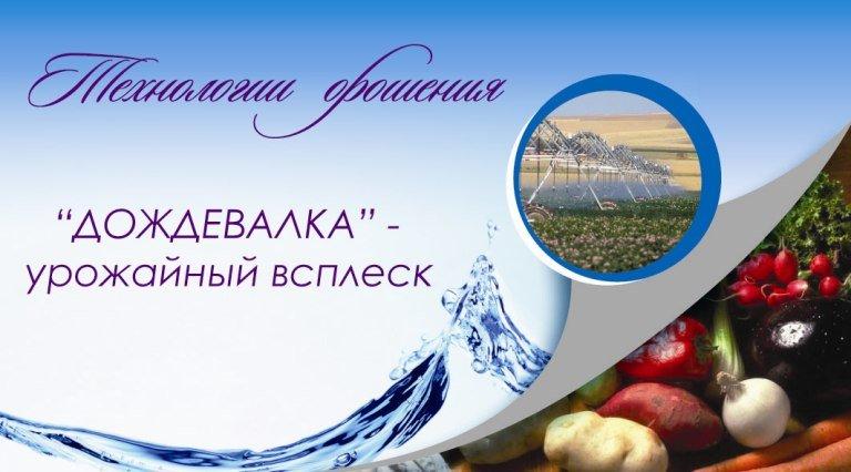 АгроИнноГрад1